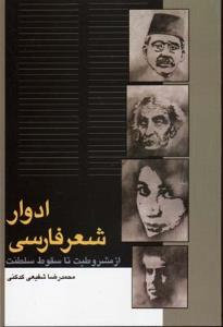 ادوار شعر فارسی از مشروطیت تا سقوط سلطنت