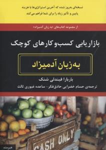 بازاریابی کسب وکارهای کوچک به زبان آدمیزاد