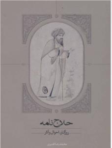 حلاج نامه روزگار احوال و آثار