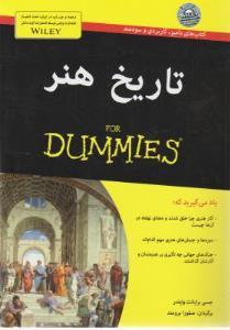 تاریخ هنر FOR DUMMIES