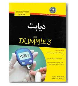 دیابت FOR DUMMIES