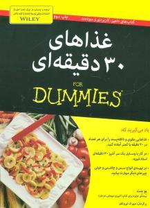 غذاهای 30 دقیقه ای FOR DUMMIES