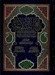 تمام نهج البلاغه متن عربی