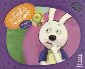 خرگوشک گاهی بگو نه ماجراهای دم پنبه ای