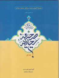 سطح عالی درسنامه صحیفه سجادیه جلد 1