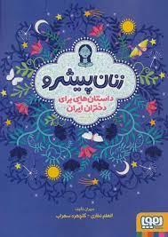 زنان پیشرو داستان هایی برای دختران ایران