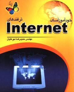 خود آموز آسان ترفندهای internet