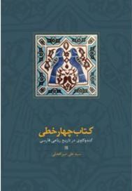 کتاب چهار خطی کندوکاوی در تاریخ رباعی فارسی
