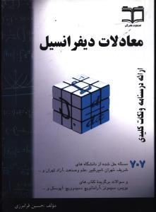 معادلات دیفرانسیل
