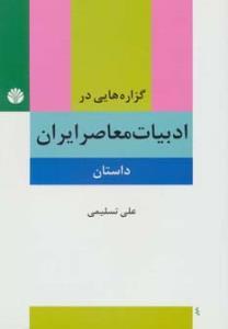 گزاره هایی در ادبیات معاصر ایران