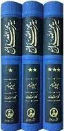 سیرت محمد رسول الله 3 جلدی