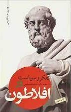 تفکر و سیاست در افلاطون