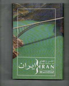 اطلس راههای ایران 1393