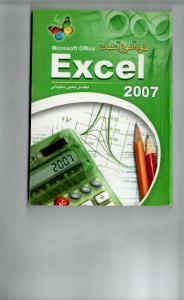 خود آموز آسان EXCEL 2007