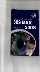 آموزش حرفه ای انیمیشن با 3DS MAX 2008