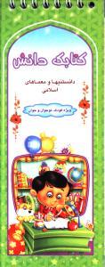 کتابک دانش (دانستنیها و معماهای اسلامی)
