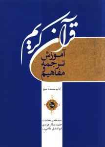 آموزش ترجمه و مفاهیم قرآن کریم ج2