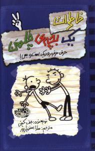 خاطرات یک بچه چلمن حرف حرف رودریک است وبس! جلد 2