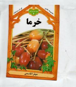میوه های قرآنی(4)خرما