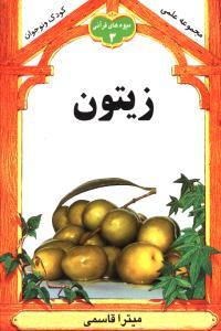 میوه های قرآنی(3) زیتون