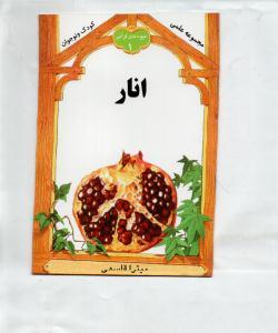 میوه های قرآنی (1)انار