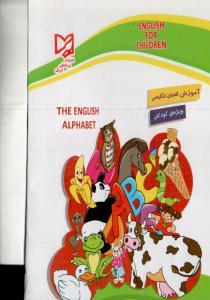 آموزش الفبای انگلیسی (ویژه ی کودکان)