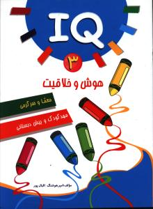 IQ هوش و خلاقیت3 (هوش و خلاقیت) معما و سرگرمی مهدکودک و پیش دبستانی