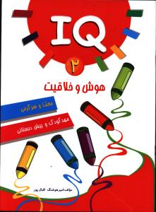 IQ هوش و خلاقیت2 هوش و خلاقیت معما و سرگرمی مهدکودک و پیش دبستانی