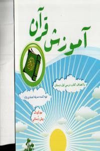 آموزش قرآن با اهداف کتاب درسی اول دبستان مهدکودک و پیش دبستانی