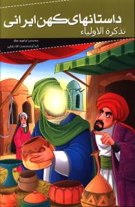 تذکره اولیا1 داستانهای کهن ایرانی