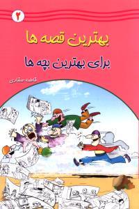 بهترین قصه ها برای بهترین بچه ها2
