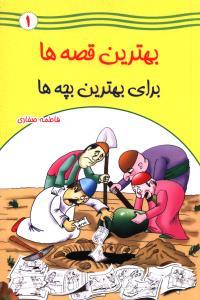 بهترین قصه ها برای بهترین بچه ها1