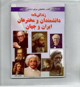 زندگی نامه دانشمندان و مخترعان ایران و جهان