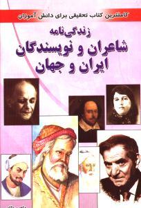 زندگی نامه شاعران و نویسندگان ایران و جهان
