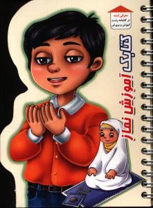 کتابک آموزش نماز