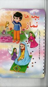 بچه ها نماز (آموزش نماز برای اولین بار به صورت شعر)