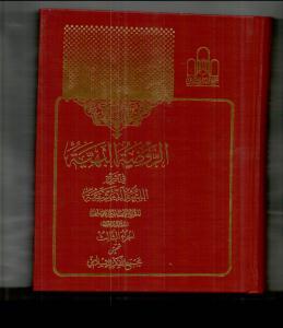 الروضه البهیه فی شرح اللمعه الدمشقیه (4جلدی)