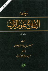 ترجمه الاتقان فی علوم القرآن دوره 2جلدی