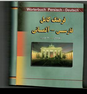 فرهنگ کامل فارسی-آلمانی (یونکر-علوی)