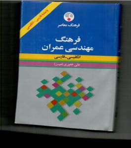 فرهنگ مهندسی عمران انگلیسی-فارسی