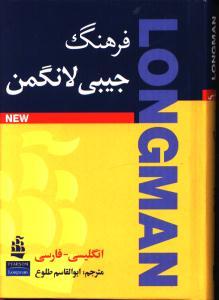 فرهنگ جیبی لانگمن