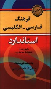 فرهنگ فارسی به انگلیسی
