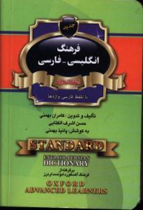 فرهنگ انگلیسی به فارسی استاندارد