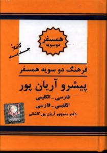 فرهنگ همسفر پیشرو آریان پور فارسی به انگلیسی- انگلیسی به فارسی