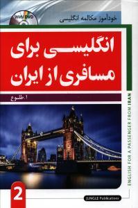 خودآموز مکالمه انگلیسی انگلیسی برای مسافری از ایران ج2 + CD