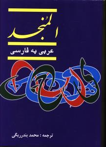 المنجد عربی به فارسی 2 جلدی
