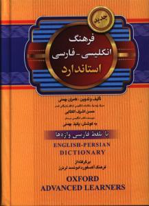 فرهنگ انگلیسی - فارسی استاندارد(با تلفظ فارسی واژه ها)