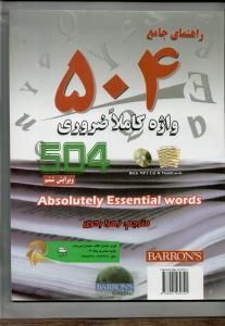 راهنمای جامع 504 واژه کاملا ضروری ویرایش ششم
