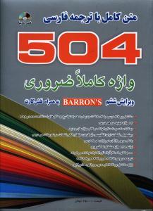 متن کامل ترجمه فارسی 504 واژه کاملا ضروری +CD