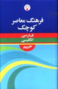 فرهنگ معاصر کوچک فارسی انگلیسی حییم